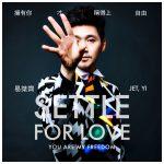 【新歌上架】易桀齐全新单曲  SETTLE FOR LOVE